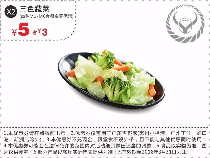 优惠券图片:X2 广东吉野家 三色蔬菜 点购M1-M6套餐凭优惠券5元 省3元 有效期2017年10月23日-2018年03月31日