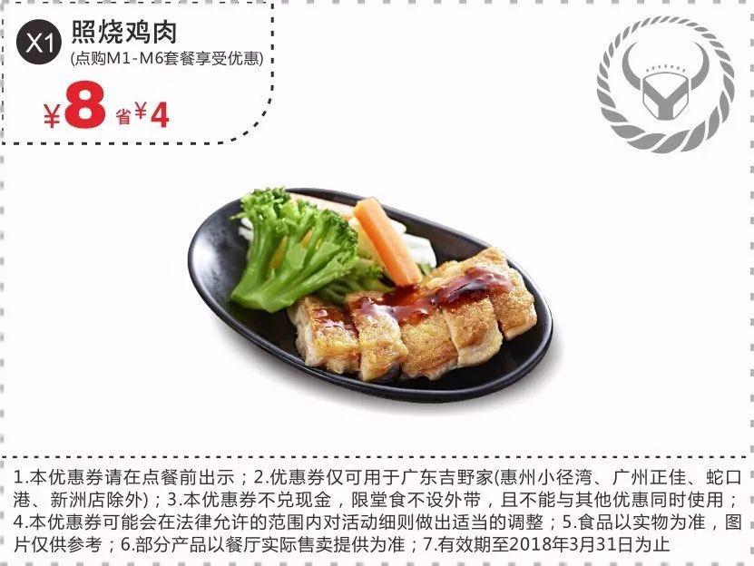X1 广东吉野家 照烧鸡肉 点购M1-M6套餐凭优惠券8元 省4元 有效期至:2018年3月31日 www.5ikfc.com