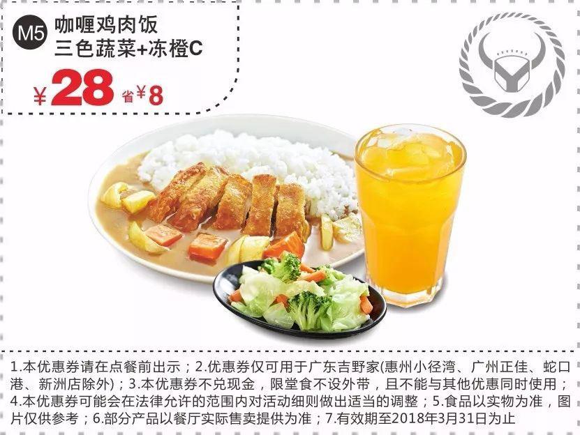M5 广东吉野家 咖喱鸡肉饭+三色蔬菜+冻橙C 凭优惠券28元 省8元 有效期至:2018年3月31日 www.5ikfc.com