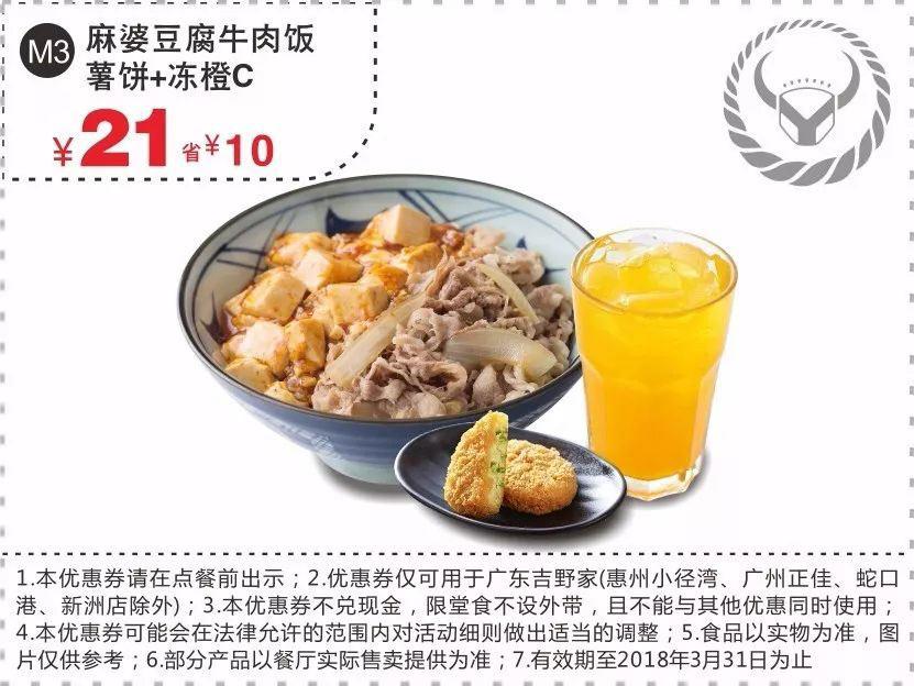 优惠券图片:M3 广东吉野家 麻婆豆腐牛肉饭+薯饼+冻橙C 凭优惠券21元 省10元 有效期2017年10月23日-2018年03月31日