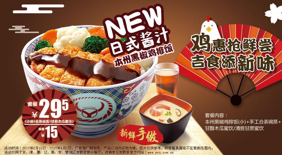 吉野家本州黑椒鸡排饭,单售15元,套餐优惠价29.5元 有效期至:2017年4月2日 www.5ikfc.com