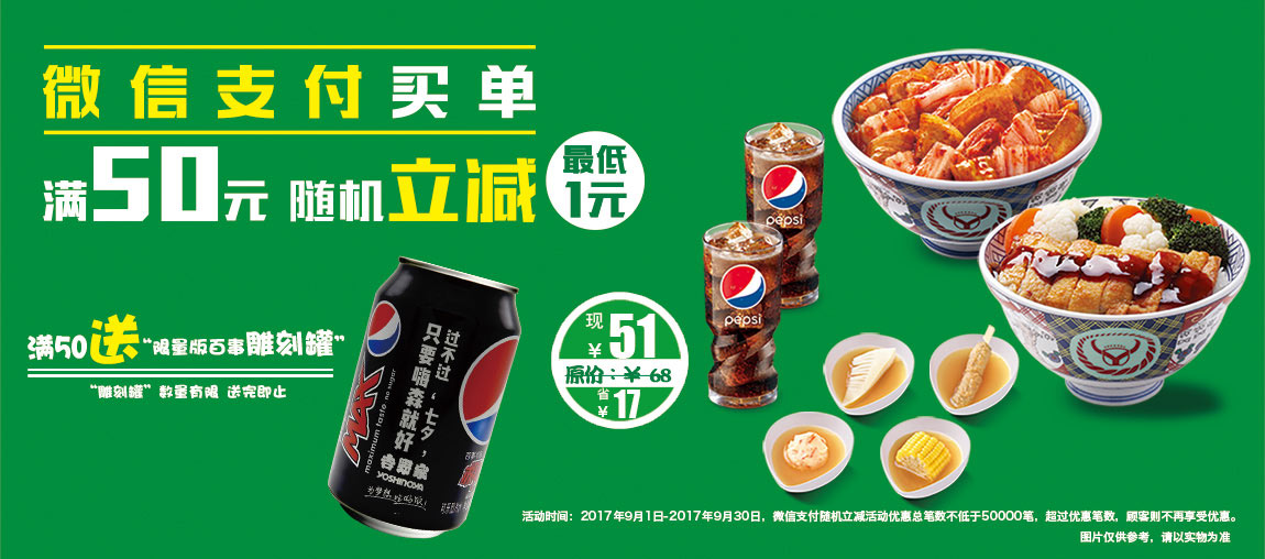 优惠券图片:北京吉野家网上订餐微信支付买单满50元随机立减 最低1元 有效期2017年09月1日-2017年09月30日
