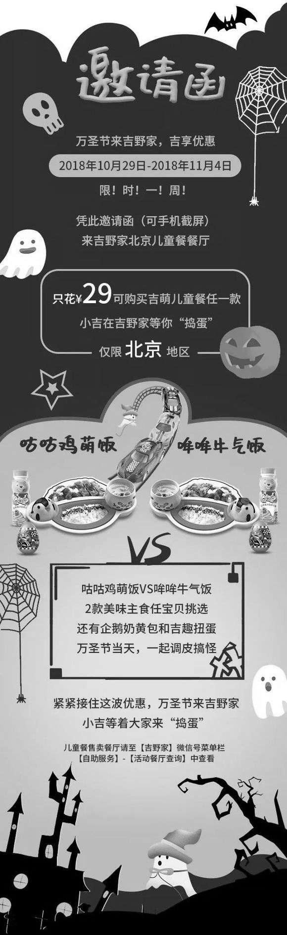 黑白优惠券图片:北京吉野家万圣节邀请函,吉萌儿童餐立减6元起 - www.5ikfc.com