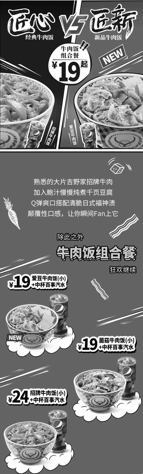 黑白优惠券图片:吉野家牛肉饭组合餐限时优惠19元起 - www.5ikfc.com