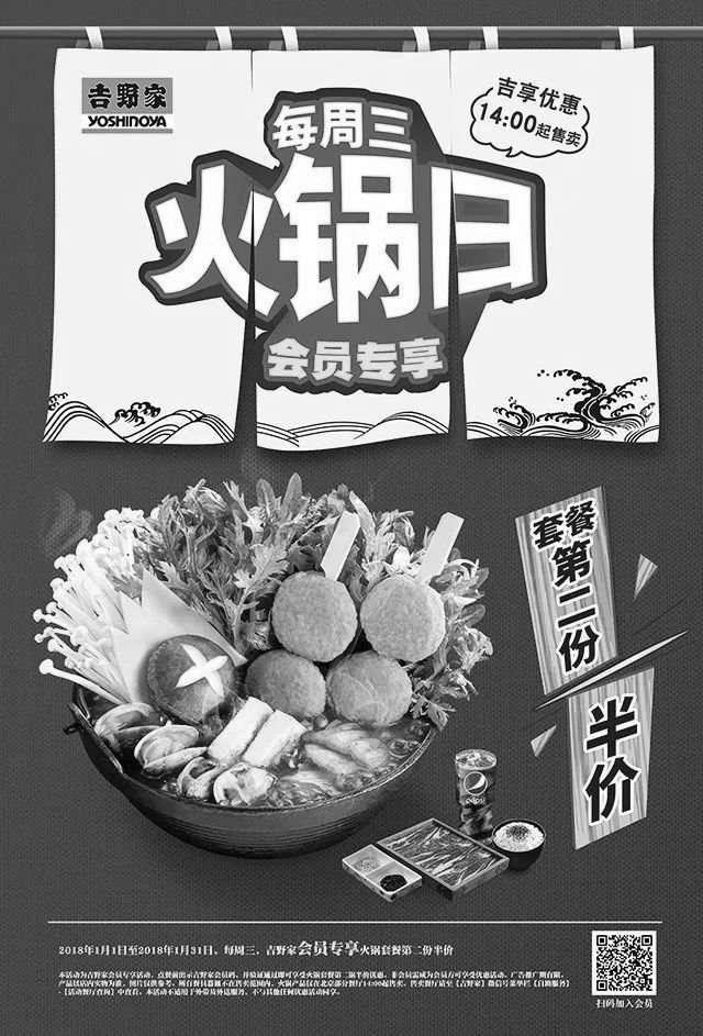黑白优惠券图片:吉野家会员专享第二锅半价,2018年1月每周三火锅日火锅套餐第二份半价 - www.5ikfc.com