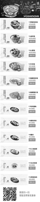 黑白优惠券图片:广东吉野家2018年9月优惠券卡券,凭券享套餐小食等多款优惠 - www.5ikfc.com
