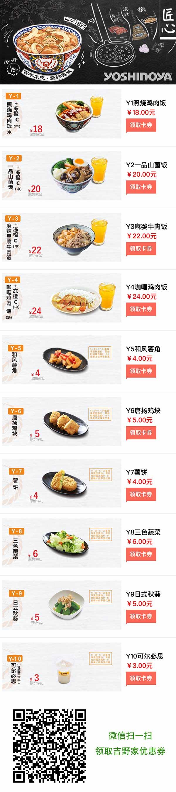 广东吉野家2018年11月12月优惠券,多款套餐美食享优惠价 有效期至:2018年12月31日 www.5ikfc.com