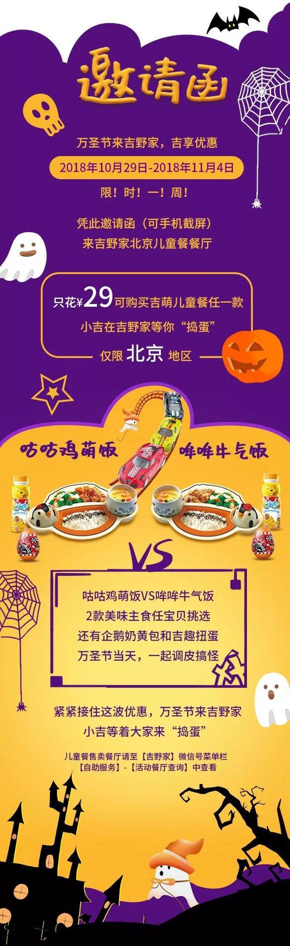 北京吉野家万圣节邀请函,吉萌儿童餐立减6元起 有效期至:2018年11月4日 www.5ikfc.com