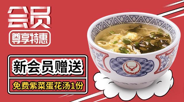 吉野家新会员尊享特惠,赠送免费紫菜蛋花汤活动 有效期至:2018年11月18日 www.5ikfc.com