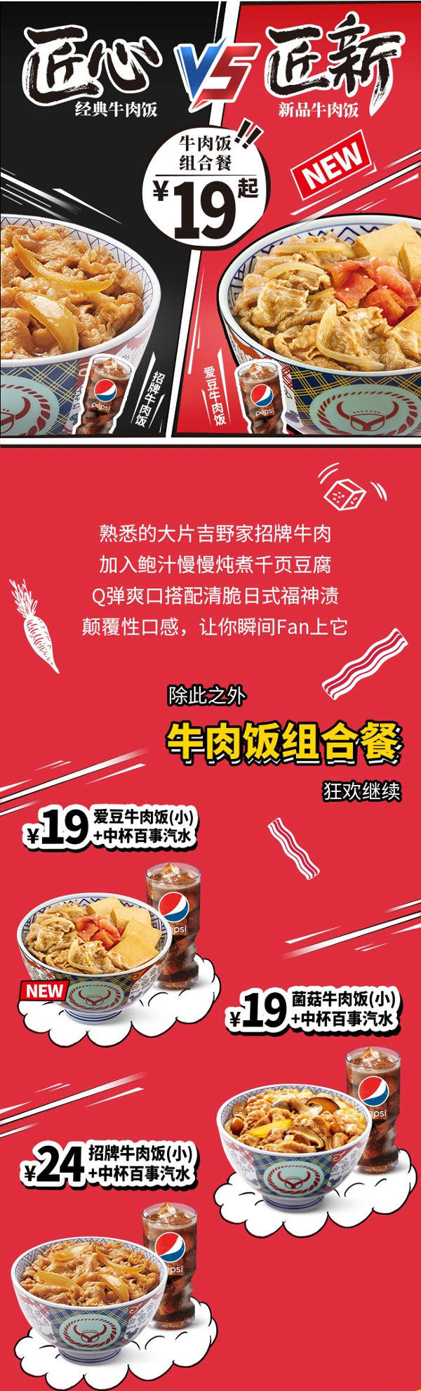优惠券图片:吉野家牛肉饭组合餐限时优惠19元起 有效期2018年10月29日-2018年11月18日