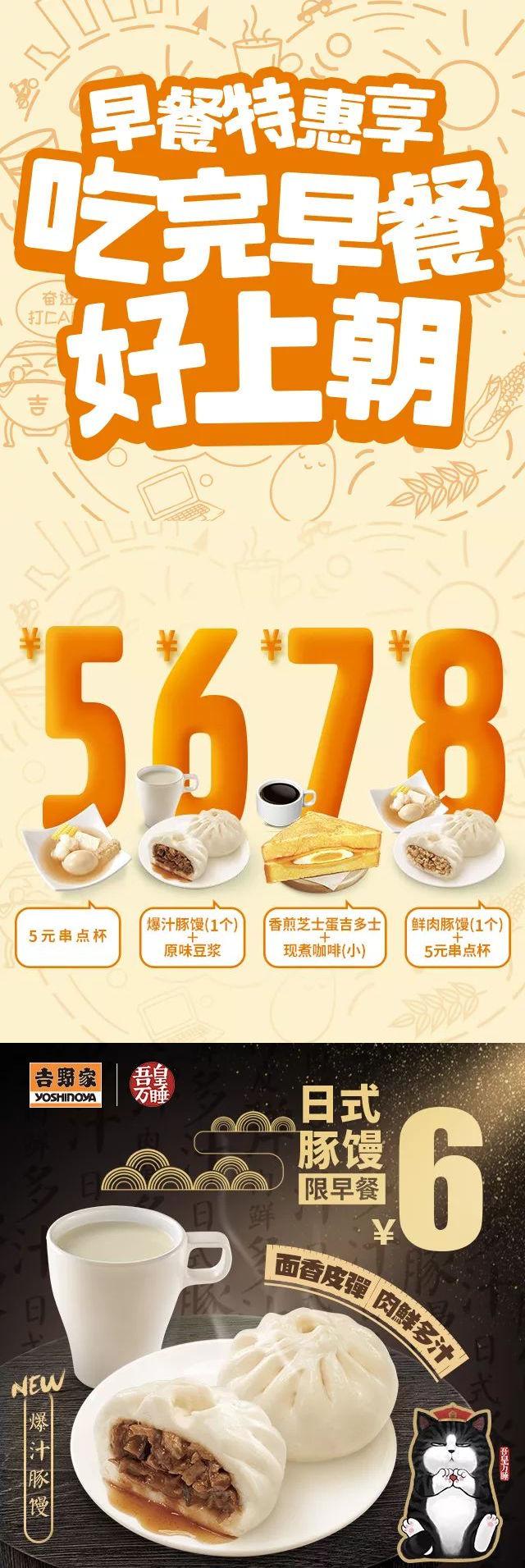 北京吉野家早餐特惠,套餐只要5/6/7/8元 有效期至:2018年9月30日 www.5ikfc.com