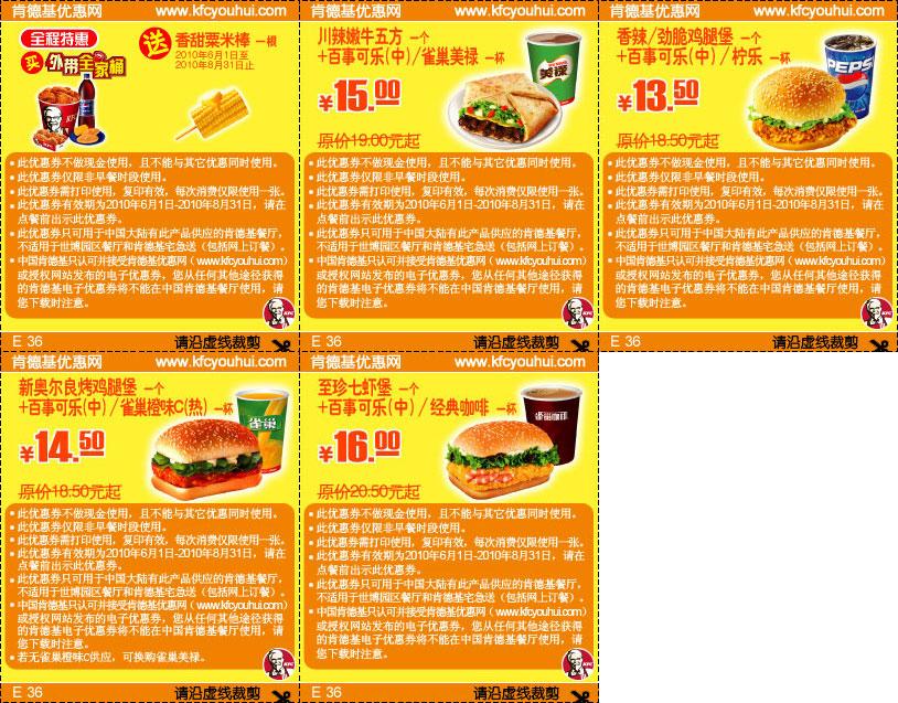 kfc宅急送外送范围_使用范围:中国大陆kfc餐厅(世博园餐厅和kfc宅急送,网上订餐除外)