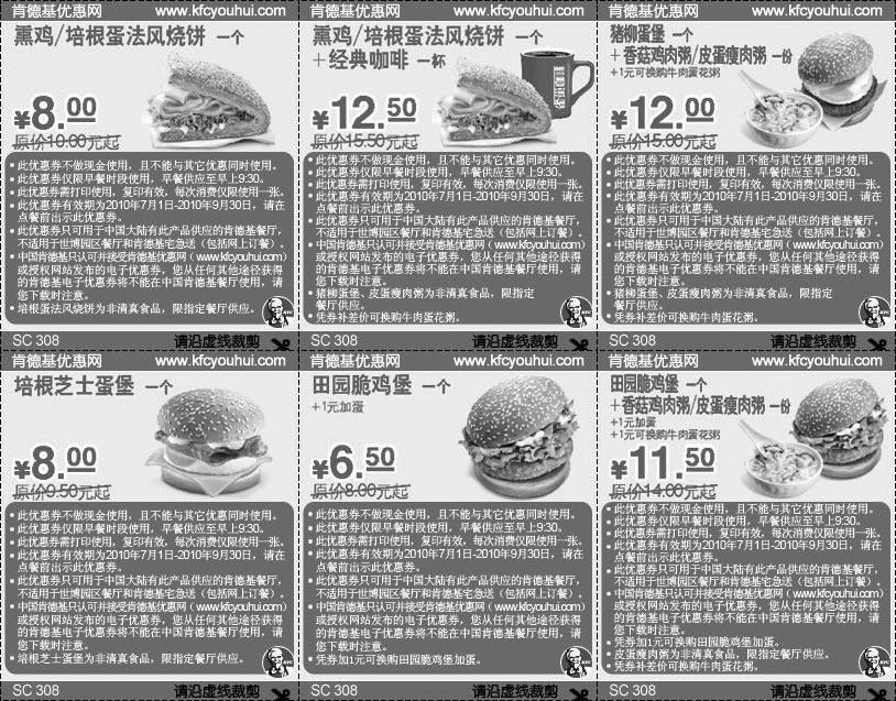 kfc宅急送外送范围_使用范围:中国大陆有此产品kfc餐厅(早餐时段),世博园餐厅和kfc宅急送