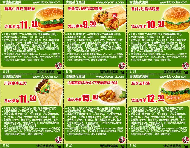 kfc网上订餐优惠券_肯德基主食优惠券2011年3月4月5月整张打印版本(有效期至2011年5月 ...