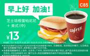 C85 早餐 芝士培根蛋帕尼尼+美式现磨咖啡(中) 2017年2月3月凭肯德基优惠券13元,有效期自2017年02月06日到2017年03月19日