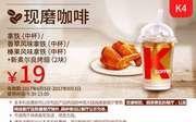 K4 现磨咖啡 新奥尔良烤翅2块+拿铁/香草风味拿铁/榛果风味拿铁(中杯) 2017年6月7月8月9月凭肯德基优惠券19元,有效期自2017年06月05日到2017年09月03日
