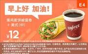 E4 早餐 熏鸡麦饼被蛋卷+美式现磨咖啡(中) 2017年7月8月凭肯德基优惠券12元,有效期自2017年07月10日到2017年08月06日
