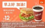 E4 早餐 熏鸡法风烧饼+美式(中) 2018年2月凭肯德基优惠券12元,有效期自2018年01月29日到2018年02月25日
