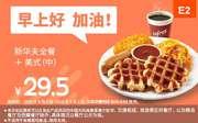 E2 早餐 新华夫全餐+美式现磨咖啡(中) 2018年8月9月凭肯德基优惠券29.5元,有效期自2018年08月06日到2018年09月02日