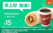 E4 早餐 培根蛋肉酥饭团+美式现磨咖啡中杯 2018年8月9月凭肯德基优惠券15元,有效期自2018年08月06日到2018年09月02日