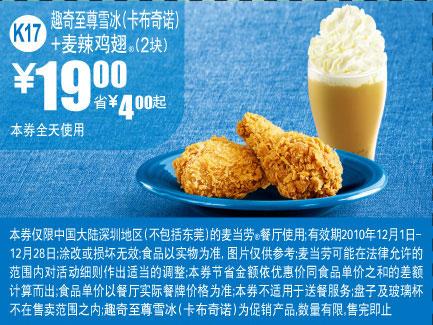 2010年12月深圳麦当劳2块麦辣鸡翅 趣奇至尊雪冰(卡布奇诺)凭券省4元
