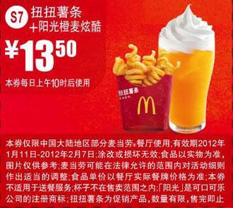 打印预览:2012年1月2月凭券麦当劳扭扭薯条 阳光橙麦炫酷优惠价13.5元图片