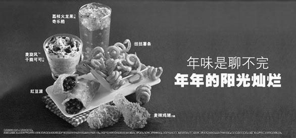 麦当劳2014春节年味聊不完,扭扭薯条,红豆派,奇乐酷荔枝火龙果口味等图片