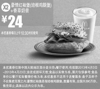 培根/打印预览:黑白打印麦当劳优惠券X2:豪情红袖堡(培根鸡腿堡)+...
