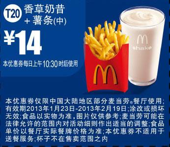 优惠券/打印预览:麦当劳优惠券T20:香草奶昔+薯条(中)2013年1月2月...