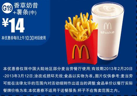 麦乐/打印预览:麦当劳优惠券G19:香草奶昔+薯条(中)2013年2月3月...