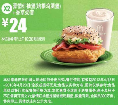 培根/打印预览:麦当劳优惠券X2:豪情红袖堡(培根鸡腿堡)+香草奶昔...