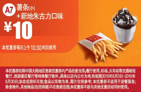 優惠券圖片:麥當勞優惠券手機版:A7 小份薯條+新地朱古力口味 2015年6月憑券優惠價10元 有效期2015年06月3日-2015年06月30日
