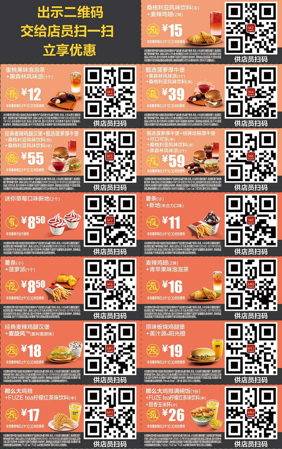 麦当劳优惠券手机版2016年12月2017年1月份整张版本,手机出示享优惠 有效期至:2017年1月10日 www.5ikfc.com