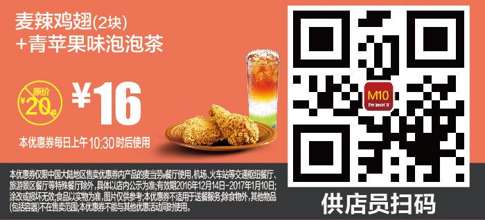 M10 麦辣鸡翅2块+青苹果味泡泡茶 2016年12月2017年1月凭麦当劳优惠券16元 有效期至:2017年1月10日 www.5ikfc.com
