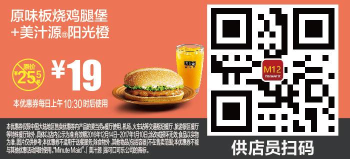 M12 原味板烧鸡腿堡+美汁源阳光橙 2016年12月2017年1月凭麦当劳优惠券19元 有效期至:2017年1月10日 www.5ikfc.com