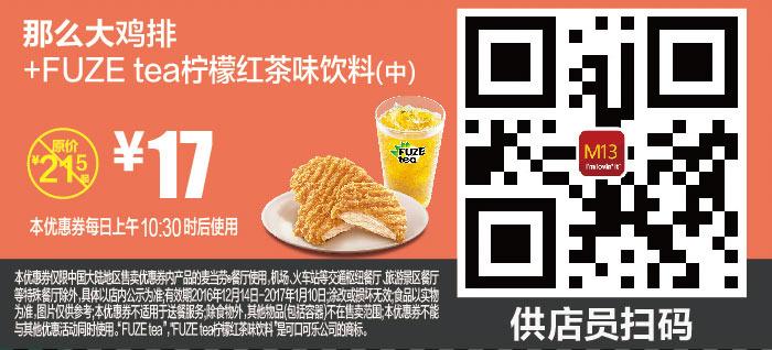 M13 那么大鸡排+FUZE tea柠檬红茶味饮料(中) 2016年12月2017年1月凭麦当劳优惠券17元 有效期至:2017年1月10日 www.5ikfc.com