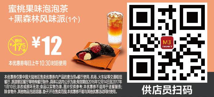 M3 蜜桃果味泡泡茶+黑森林风味派1个 2016年12月2017年1月凭麦当劳优惠券12元 有效期至:2017年1月10日 www.5ikfc.com