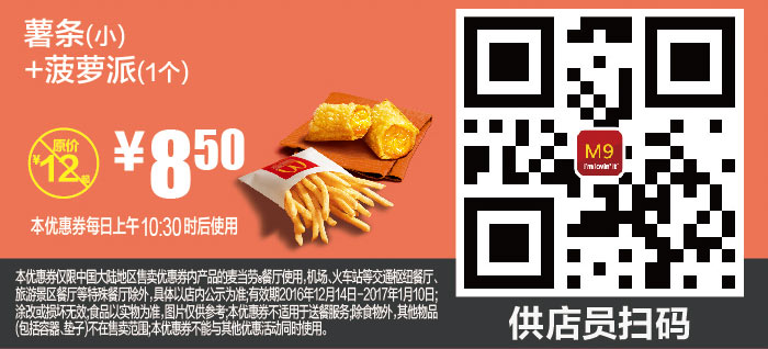 M9 薯条(小)+菠萝派1个 2016年12月2017年1月凭麦当劳优惠券8.5元 有效期至:2017年1月10日 www.5ikfc.com