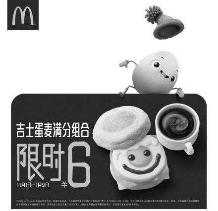 黑白麦当劳优惠券:麦当劳早餐限时6元组合吉士蛋麦满分+鲜煮咖啡,+1元升级栗子风味优品豆浆