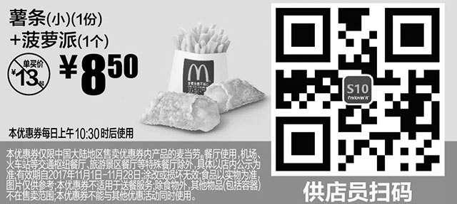 黑白优惠券图片:S10 薯条(小)(1份)+菠萝派(1个) 2017年11月凭麦当劳优惠券8.5元 省5.5元 - www.5ikfc.com