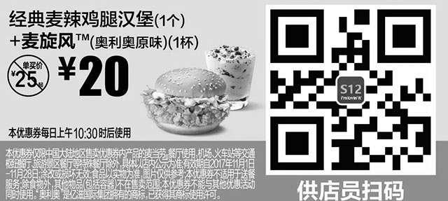 黑白麦当劳优惠券:S12 经典麦辣鸡腿汉堡(1个)+麦旋风(奥利奥原味)(1杯) 2017年11月凭麦当劳优惠券20元 省5元
