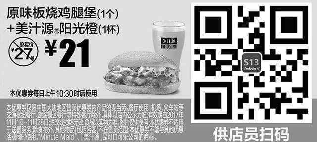 黑白麦当劳优惠券:S13 原味板烧鸡腿堡(1个)+美汁源阳光橙(1杯) 2017年11月凭麦当劳优惠券21元 省6元