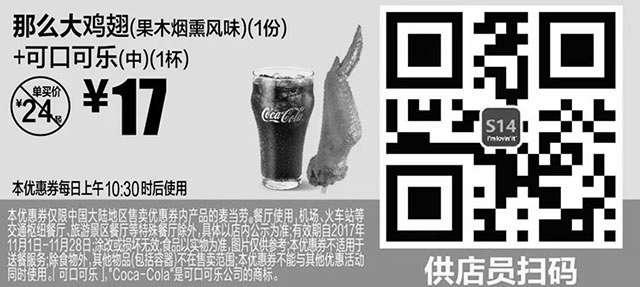 黑白麦当劳优惠券:S14 那么大鸡翅(果木烟熏风味)(1份)+可口可乐(中)(1杯) 2017年11月凭麦当劳优惠券18元 省7元