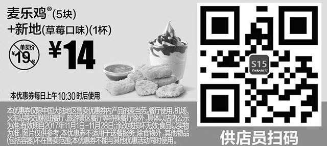 黑白麦当劳优惠券:S15 麦乐鸡5块+新地草莓口味1杯 2017年11月凭麦当劳优惠券14元 省5元