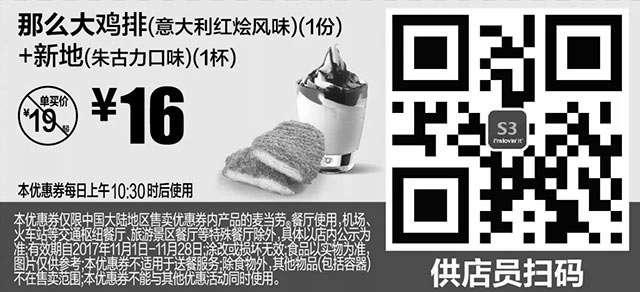 黑白优惠券图片:S3 那么大鸡排(意大利红烩风味)(1份)+新地(朱古力口味)(1杯) 2017年11月凭麦当劳优惠券16元 省3元起 - www.5ikfc.com