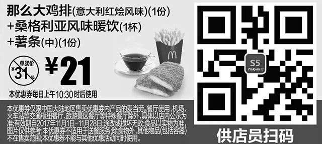 黑白麦当劳优惠券:S5 那么大鸡排(意大利红烩风味)(1份)+桑格利亚风味暖饮(1杯)+薯条(中)(1份) 2017年11月凭麦当劳优惠券21元 省9元起