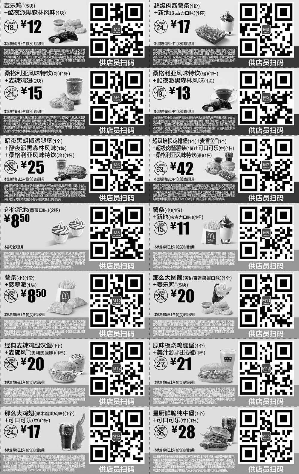 黑白优惠券图片:麦当劳优惠券2017年11月12月份手机版整张版本,点餐出示给店员扫码享优惠价 - www.5ikfc.com