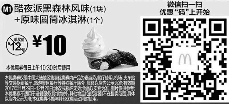 黑白优惠券图片:M1 微信优惠 酷夜派黑森林风味1块+原味圆筒冰淇淋1个 2017年11月12月凭麦当劳优惠券10元 省2元起 - www.5ikfc.com