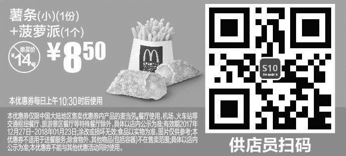 黑白优惠券图片:S10 薯条(小)1份+菠萝派1个 2018年1月凭麦当劳优惠券8.5元 省5.5元起 - www.5ikfc.com