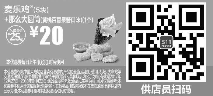 黑白优惠券图片:S11 麦乐鸡5块+那么大圆筒黄桃百香果酱口味1个 2018年1月凭麦当劳优惠券20元 省5元起 - www.5ikfc.com